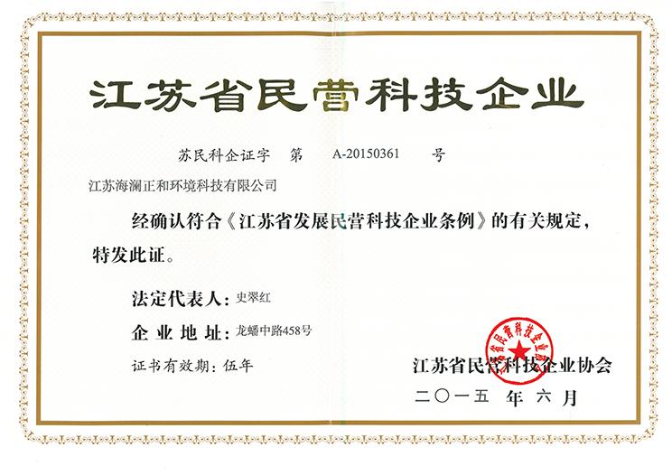 江苏省民营科技企业