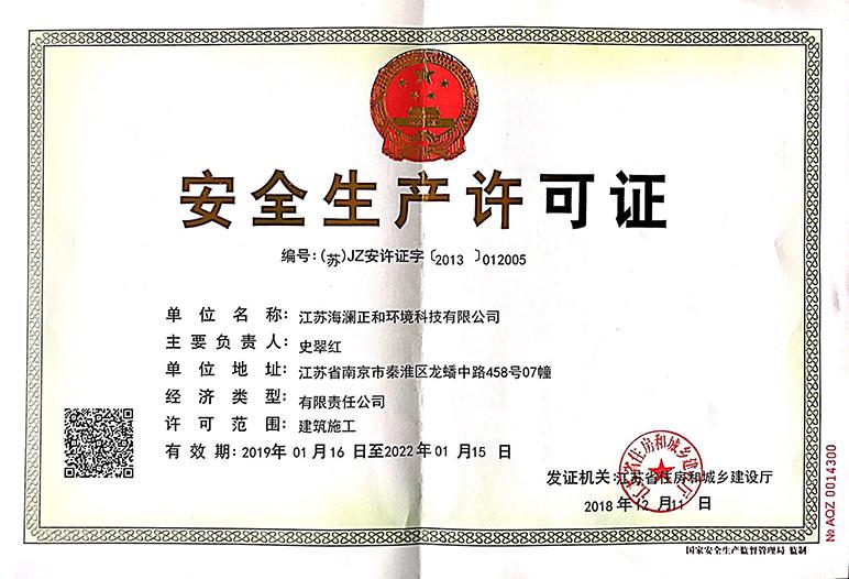 安全生产许可证(正本)